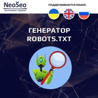 Генератор robots.txt