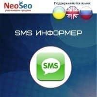 SMS Інформер v 1.5.x-2.x