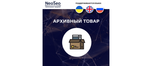 Настройка модуля Архивный товар для Интернет-магазина {SEO-Mагазин}, OpenCart 2.х, 3.х, ocStore
