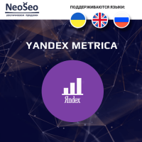 Подключение Yandex Metrika