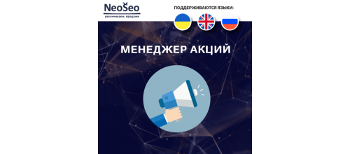 Настройка модуля Менеджер акций для Интернет-магазина {SEO-Mагазин}, OpenCart 2.х, 3.х, ocStore