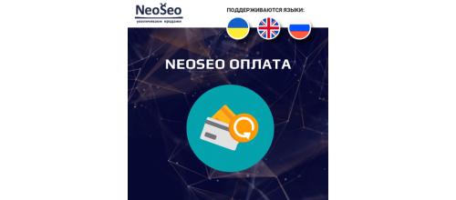 Настройка модуля Оплата для Интернет-магазина {SEO-Mагазин}, OpenCart 2.х, 3.х, ocStore