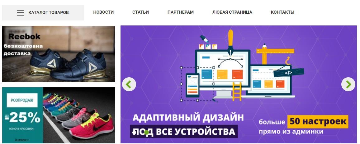 Вид додаткових великихслайдів на головній сторінці інтернет-магазину