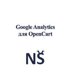 Модуль Google Analytics для OpenCart