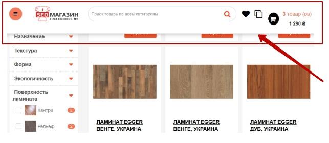 Липкое меню, веб-студия NeoSeo