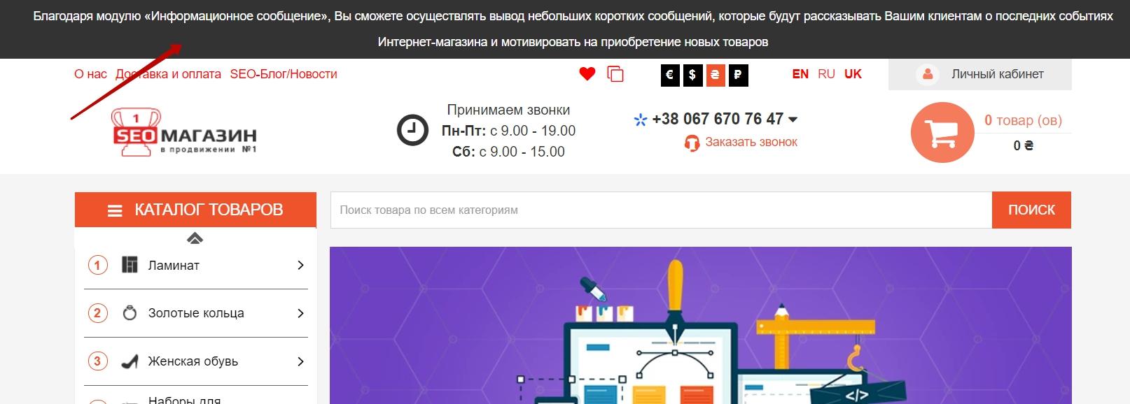 Модуль Информационное сообщение, Веб-студия, NeoSeo