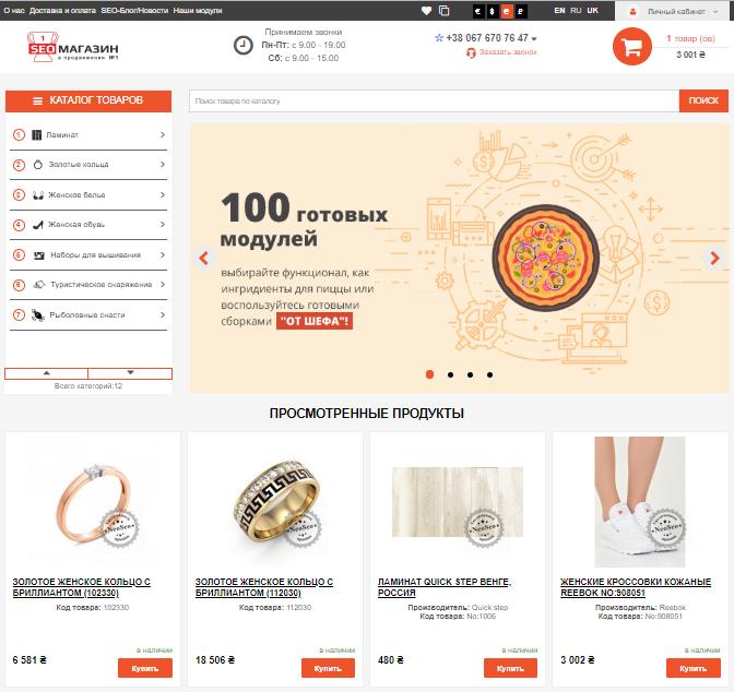 Модуль Просмотренные товары, Веб-студия, NeoSeo