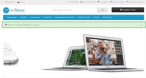 Модуль Всплывающее окно избранных товаров, Веб-студия, NeoSeo