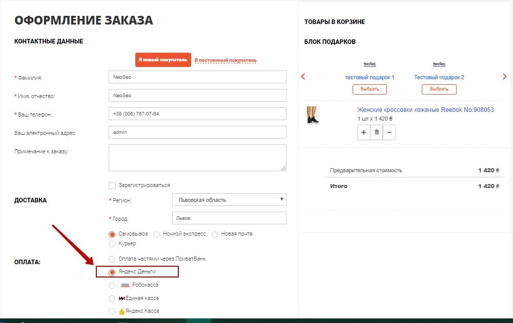 Оплата через Яндекс.Деньги, Веб-студия NeoSeo