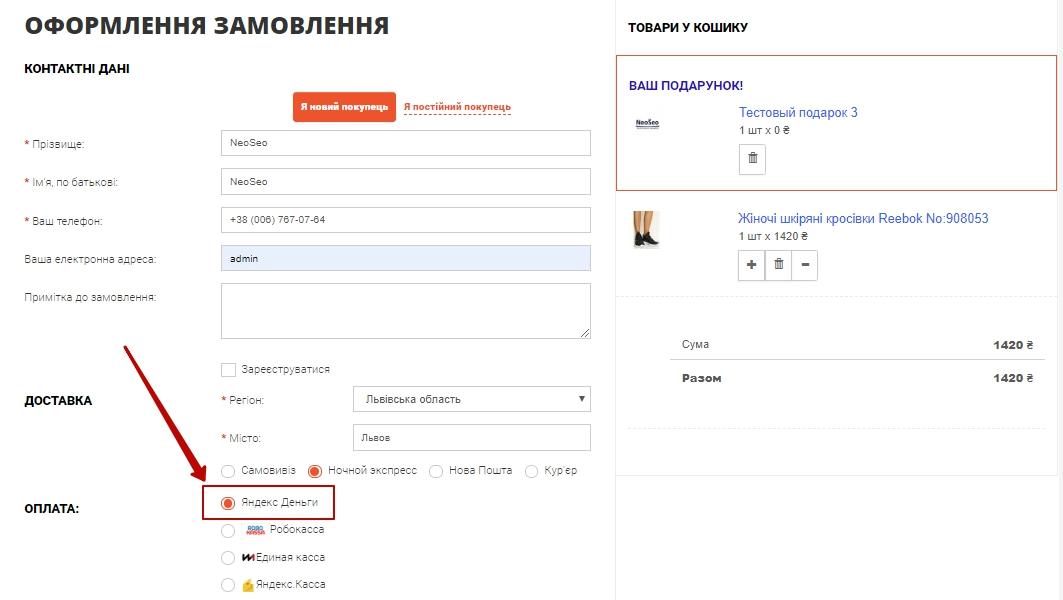 Оплата через Яндекс гроші, Веб-студія NeoSeo